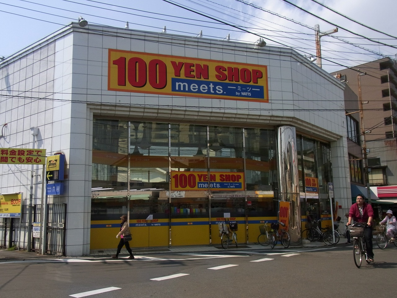 meets.大袋駅前店